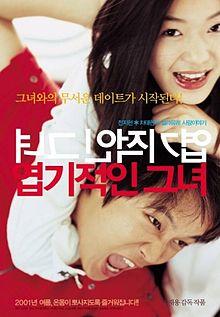 220px-My_Sassy_Girl_Movie_Poster