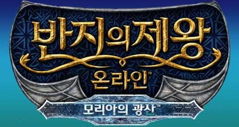 Lord of the rings online kr